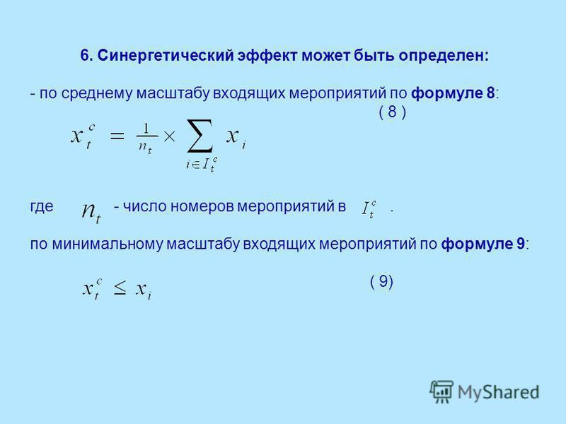 6. Синергетический эффект может быть определен: - по среднему масштабу входящих мероприятий по формуле 8: ( 8 ) где - число номеров мероприятий в. по минимальному масштабу входящих мероприятий по формуле 9: ( 9)