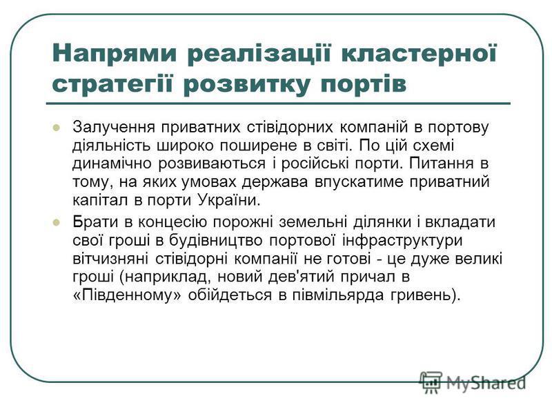 Напрями реалізації кластерної стратегії розвитку портів Залучення приватних стівідорних компаній в портову діяльність широко поширене в світі. По цій схемі динамічно розвиваються і російські порти. Питання в тому, на яких умовах держава впускатиме пр