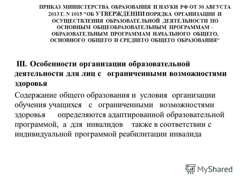 ПРИКАЗ МИНИСТЕРСТВА ОБРАЗОВАНИЯ И НАУКИ РФ ОТ 30 АВГУСТА 2013 Г. N 1015