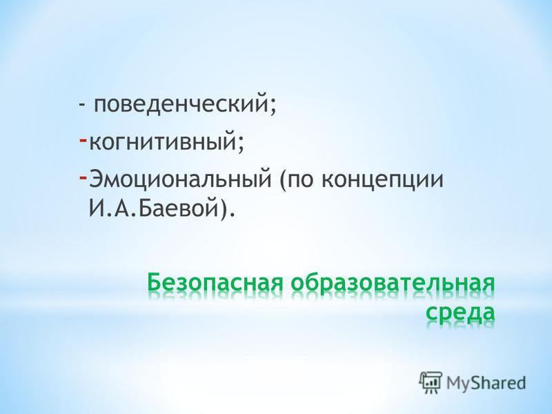 - поведенческий; - когнитивный; - Эмоциональный (по концепции И.А.Баевой).
