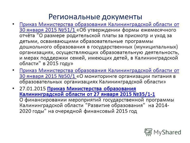 Региональные документы Приказ Министерства образования Калининградской области от 30 января 2015 51/1 «Об утверждении формы ежемесячного отчёта