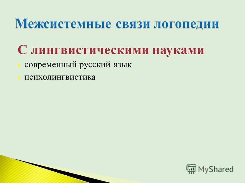 С лингвистическими науками современный русский язык психолингвистика