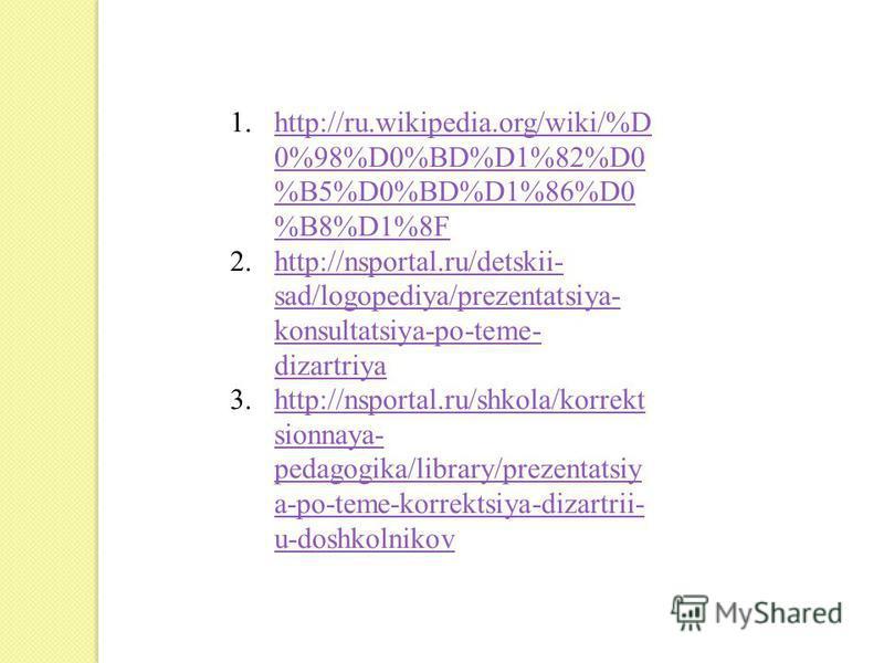 1.http://ru.wikipedia.org/wiki/%D 0%98%D0%BD%D1%82%D0 %B5%D0%BD%D1%86%D0 %B8%D1%8Fhttp://ru.wikipedia.org/wiki/%D 0%98%D0%BD%D1%82%D0 %B5%D0%BD%D1%86%D0 %B8%D1%8F 2.http://nsportal.ru/detskii- sad/logopediya/prezentatsiya- konsultatsiya-po-teme- diza