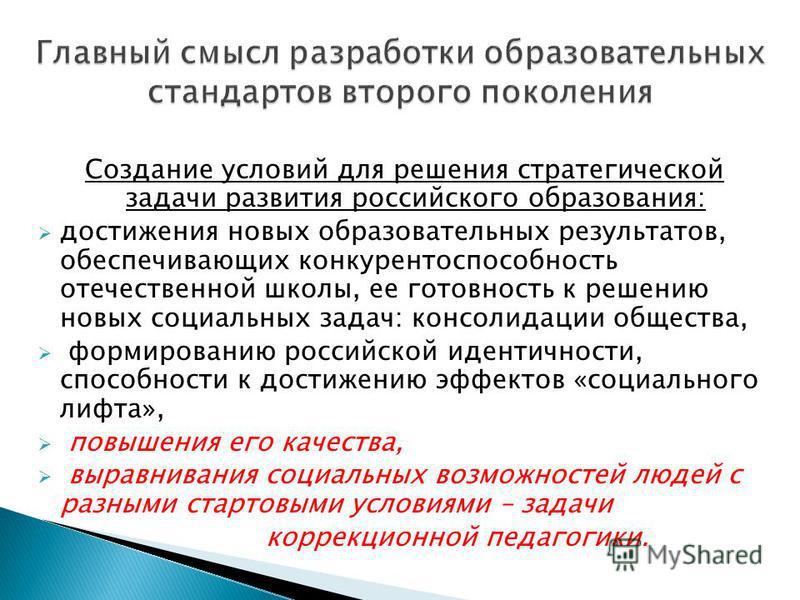 Создание условий для решения стратегической задачи развития российского образования: достижения новых образовательных результатов, обеспечивающих конкурентоспособность отечественной школы, ее готовность к решению новых социальных задач: консолидации