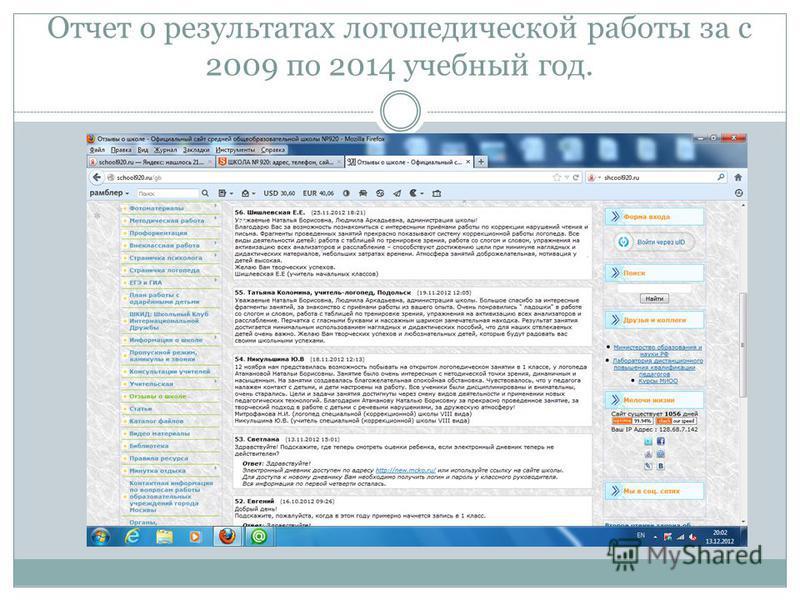 Отчет о результатах логопедической работы за с 2009 по 2014 учебный год.