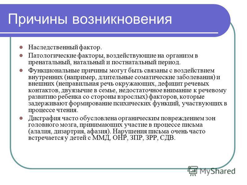 Причины возникновения Наследственный фактор. Патологические факторы, воздействующие на организм в пренатальный, натальный и постнатальный период. Функциональные причины могут быть связаны с воздействием внутренних (например, длительные соматические з
