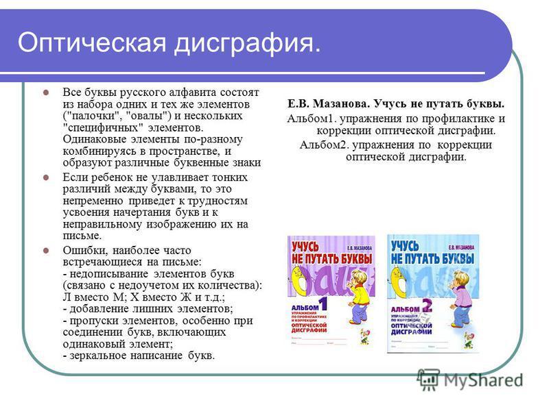 Оптическая дисграфия. Все буквы русского алфавита состоят из набора одних и тех же элементов (
