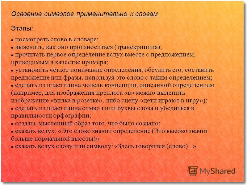 Освоение символов применительно к словам Этапы: посмотреть слово в словаре; выяснить, как оно произноситься (транскрипция); прочитать первое определение вслух вместе с предложением, приводимым в качестве примера; установить четкое понимание определен