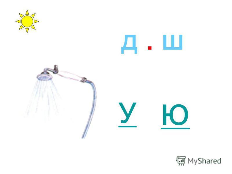 д. ш У Ю