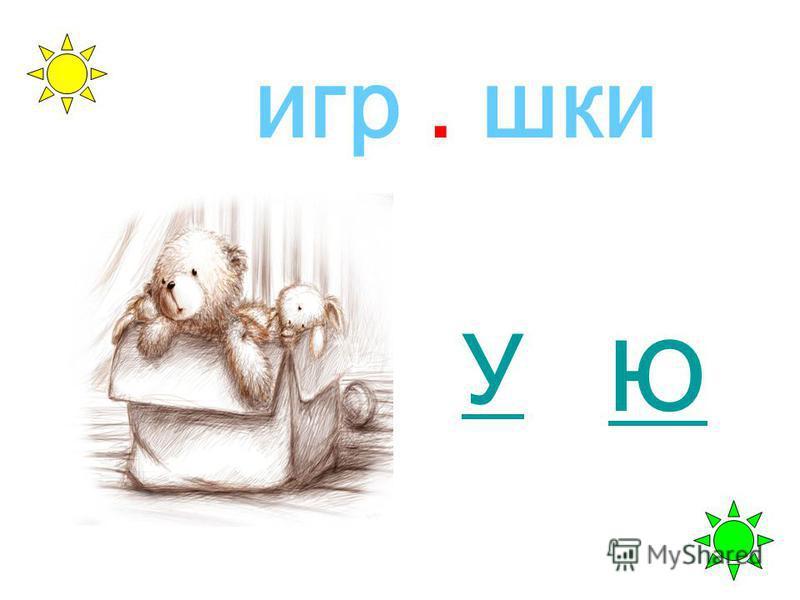 игрушки У Ю