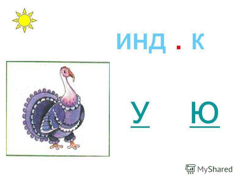 инд. к УЮ