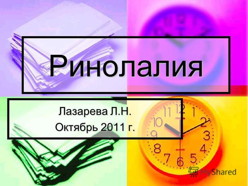 Ринолалия Лазарева Л.Н. Октябрь 2011 г.