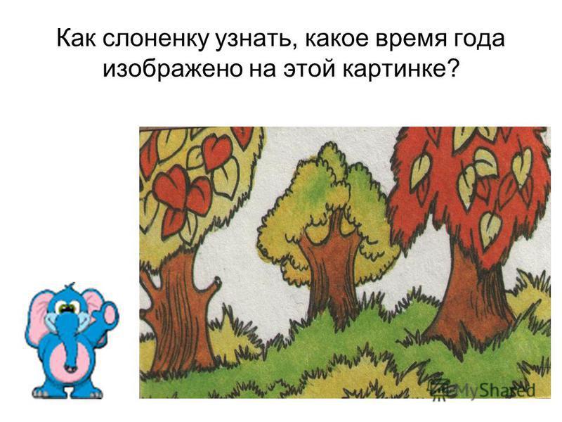 Как слоненку узнать, какое время года изображено на этой картинке?