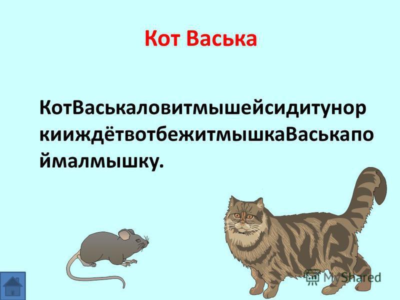 Кот Васька Кот Васькаловитмышейсидитунор кииждётвотбежитмышка Васькапо ймалмышку.
