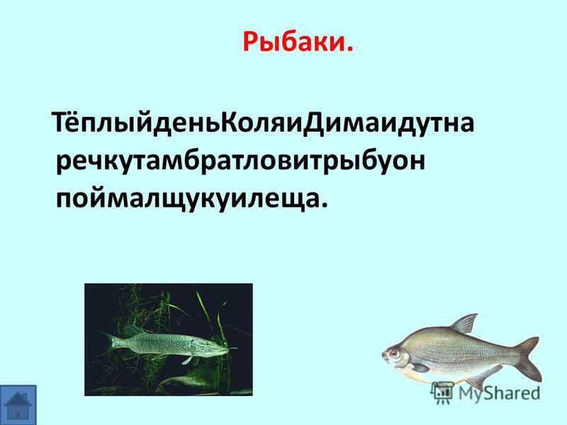 Рыбаки. Тёплыйдень КоляиДимаидутна речкутамбратловитрыбуон поймалщукуилеща.
