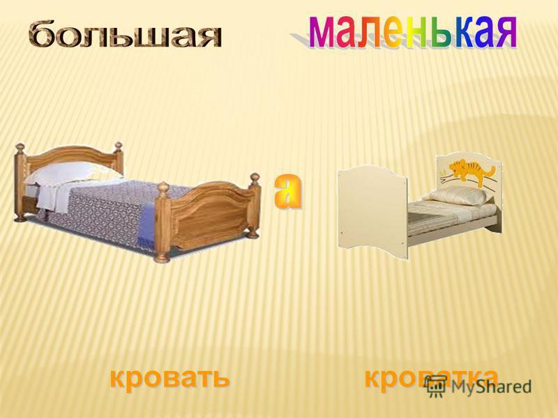 кровать кроватка