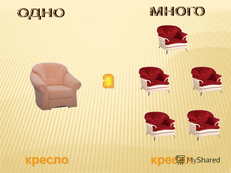 кресло кресел
