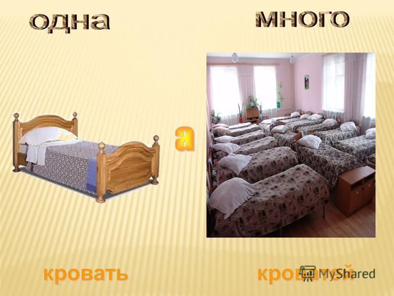 кровать кроватей