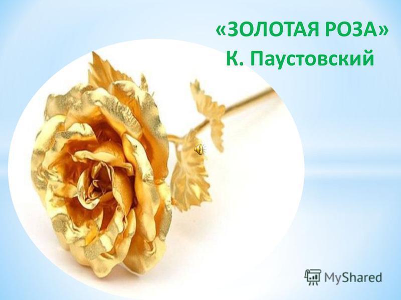 «ЗОЛОТАЯ РОЗА» К. Паустовский