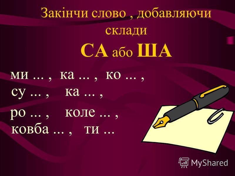 Закінчи слово, добавляючи склади СА або ША ми..., ка..., ко..., су..., ка..., ро..., коле..., ковба..., ти...
