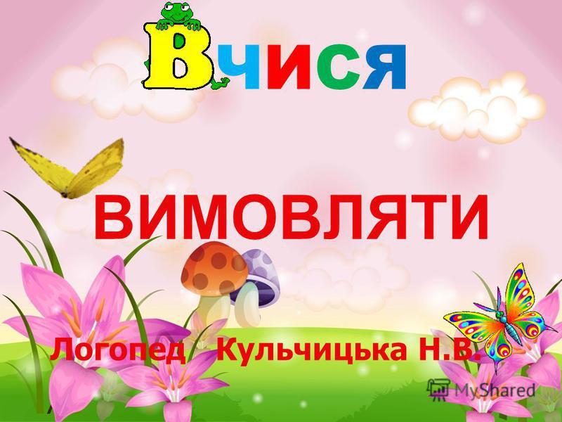 ЧИСЯ ВИМОВЛЯТИ Логопед Кульчицька Н.В.