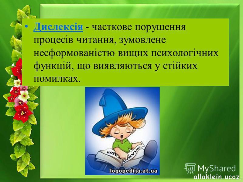 Дислексія - часткове порушення процесів читання, зумовлене несформованістю вищих психологічних функцій, що виявляються у стійких помилках.