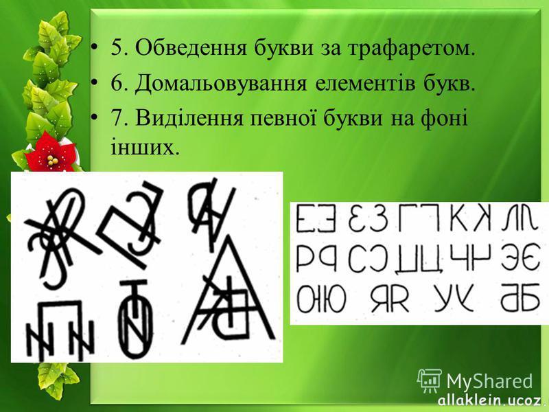 5. Обведення букви за трафаретом. 6. Домальовування елементів букв. 7. Виділення певної букви на фоні інших.