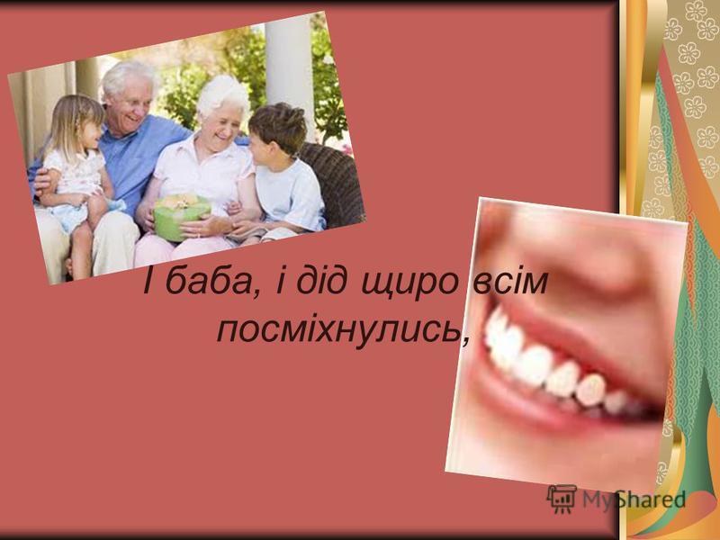 І баба, і дід щиро всім посміхнулись,