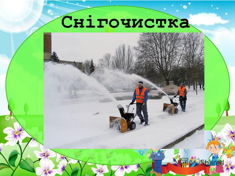 Снігочистка