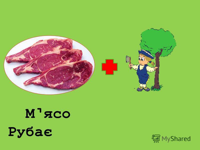 Мясо Рубає
