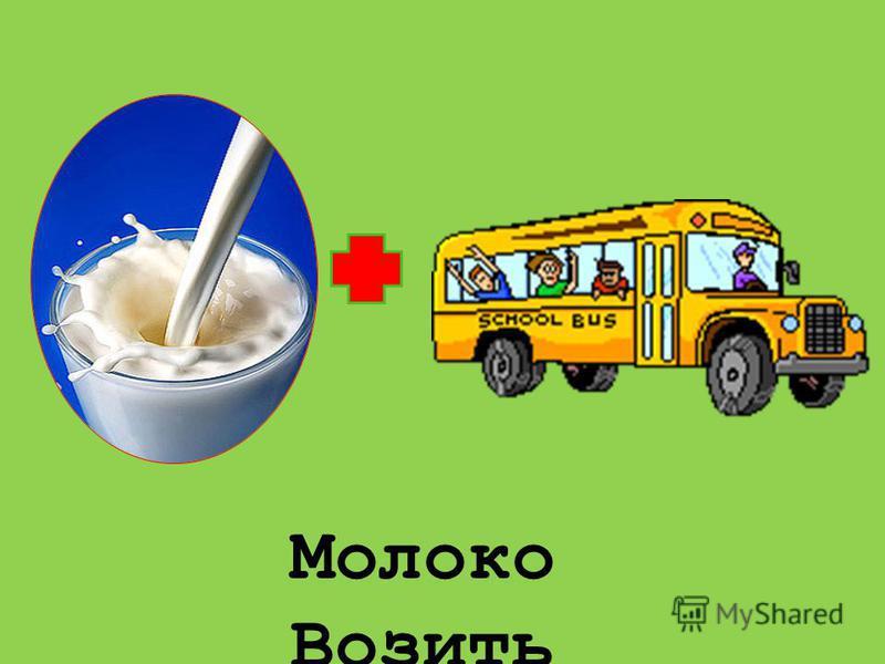 Молоко Возить