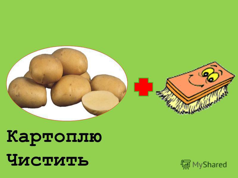 Картоплю Чистить