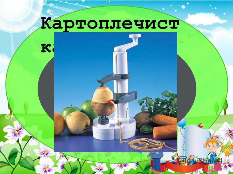 Картоплечист ка