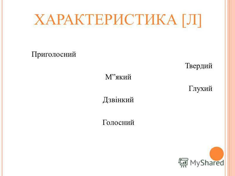 ХАРАКТЕРИСТИКА [Л] Приголосний Твердий Мякий Глухий Дзвінкий Голосний