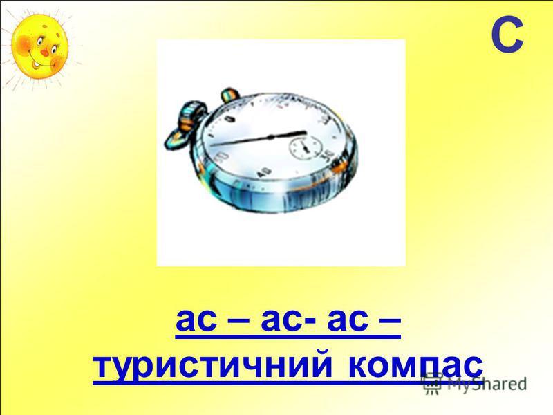 С ас – ас- ас – туристичний компас