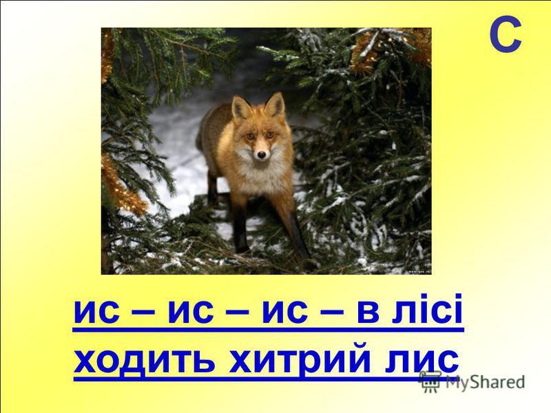 С ис – ис – ис – в лісі ходить хитрий лис
