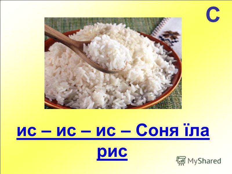 С ис – ис – ис – Соня їла рис