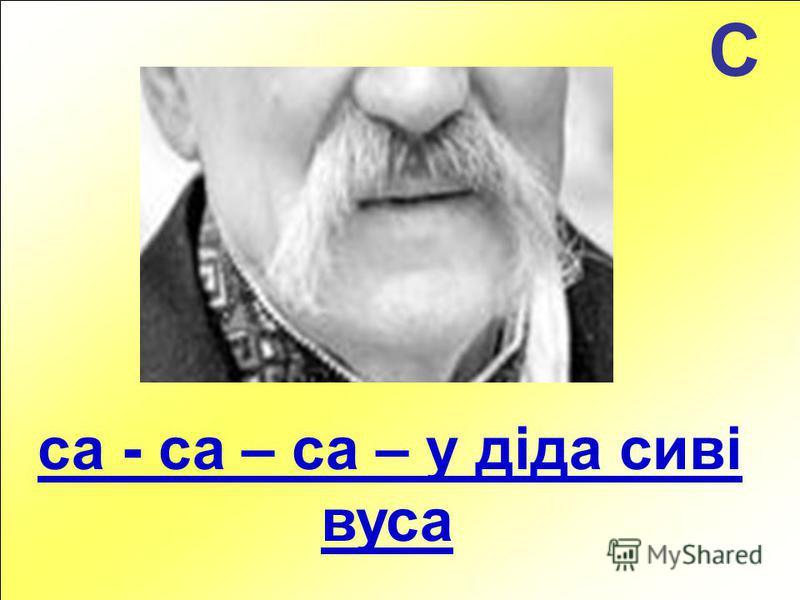 С са - са – са – у діда сиві вуса