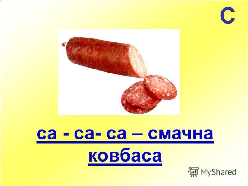 С са - са- са – смачна ковбаса