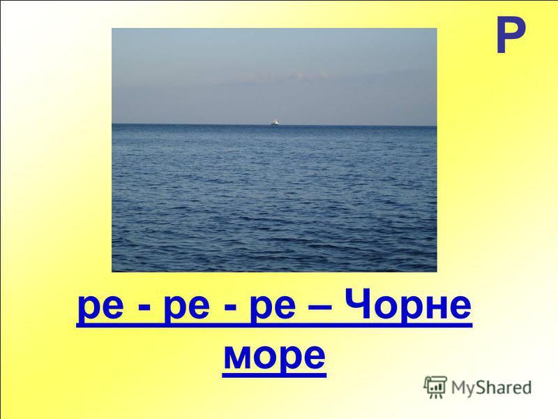 Р ре - ре - ре – Чорне море