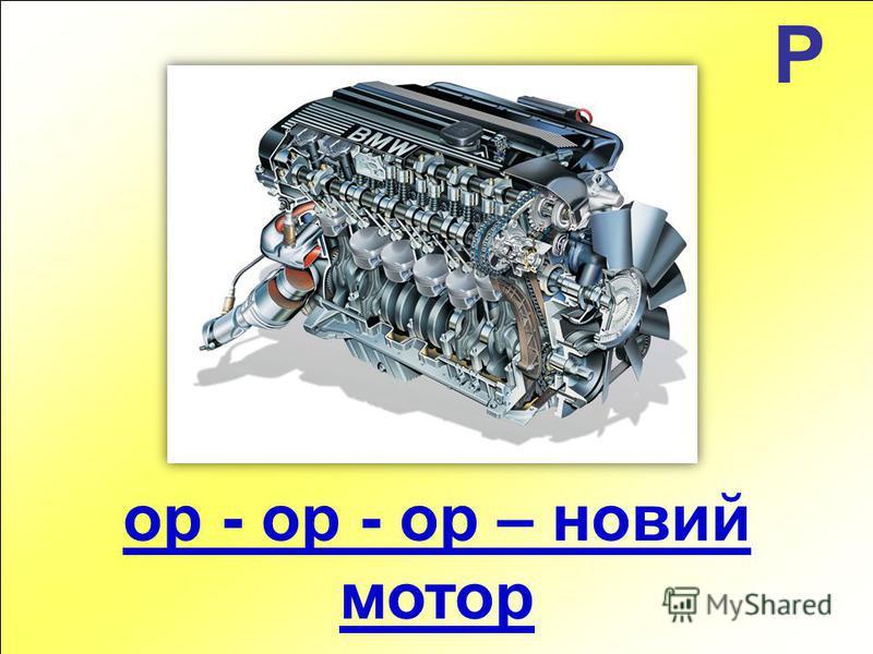 Р ор - ор - ор – новий мотор