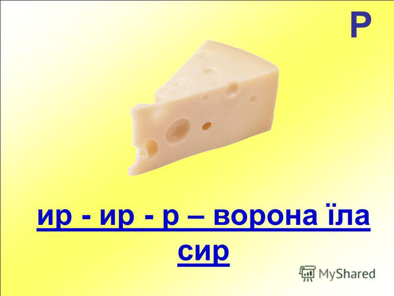 Р ир - ир - р – ворона їла сир