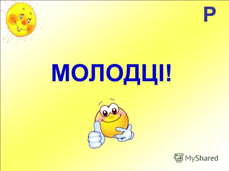 Р МОЛОДЦІ!