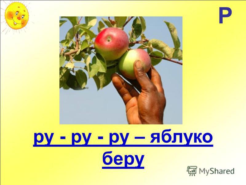Р ру - ру - ру – яблуко беру