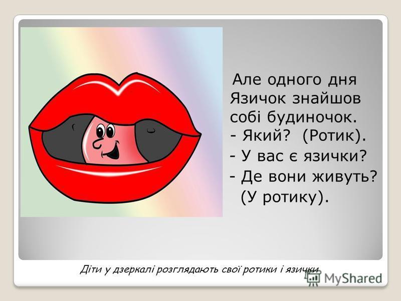 Погано було Язичкові, він часто застуджувався і подовгу хворів.