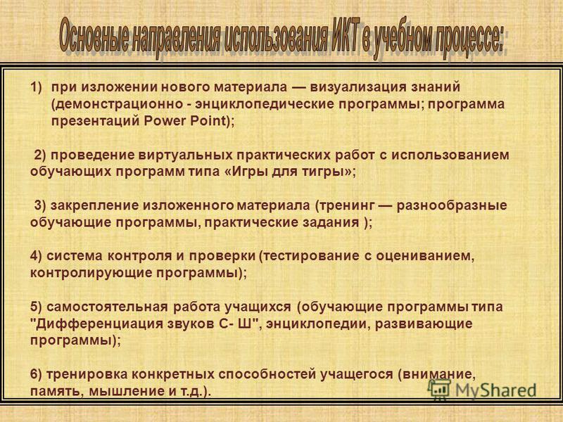Логопединформ Орёл Творческая группа учителей- логопедов г. Орла Логопединформ Орёл