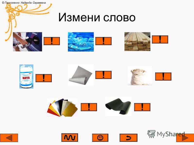 Отгадай ребусы © Пархоменко Надежда Сергеевна