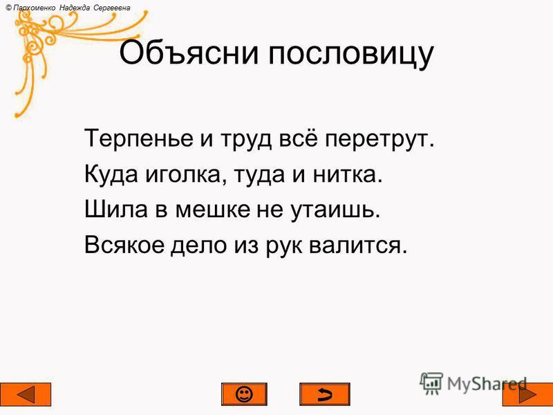 Измени слово © Пархоменко Надежда Сергеевна