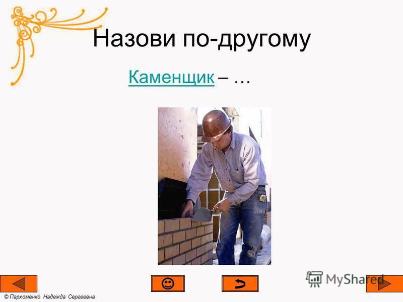 Назови по-другому Водопроводчик – …Водопроводчик © Пархоменко Надежда Сергеевна