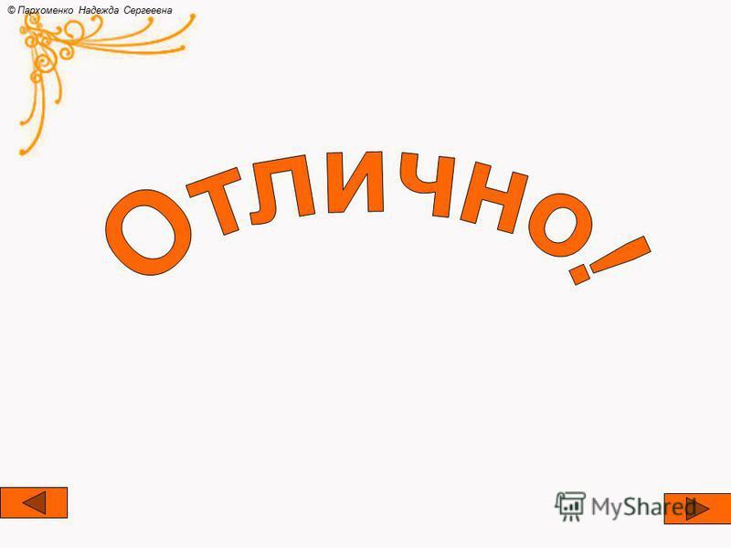 Назови по-другому Каменщик Каменщик – … © Пархоменко Надежда Сергеевна
